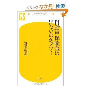 自動車保険加茂弁護士.jpg